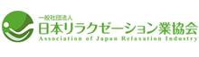 日本リラクゼーション業協会