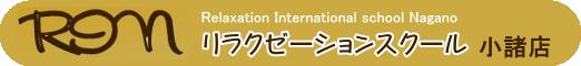 school_komoro_logo