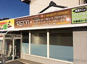 RIN スクール 小諸店 店舗